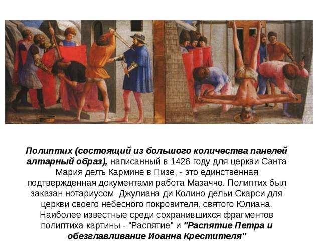 Полиптих (состоящий из большого количества панелей алтарный образ), написанны...