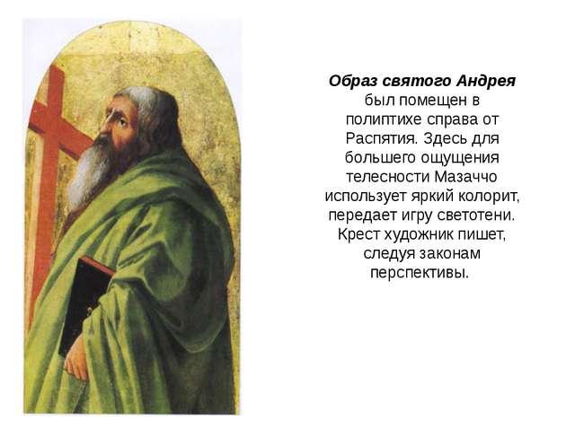 Образ святого Андрея был помещен в полиптихе справа от Распятия. Здесь для бо...