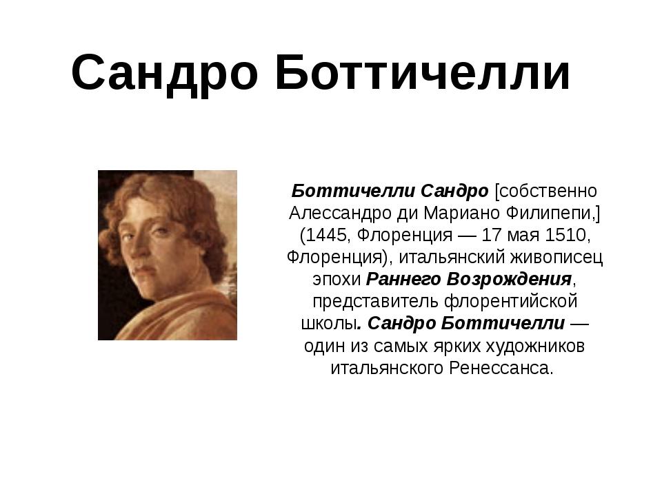 сандро боттичелли кратко о творчестве керамогранит, мозаика, камень
