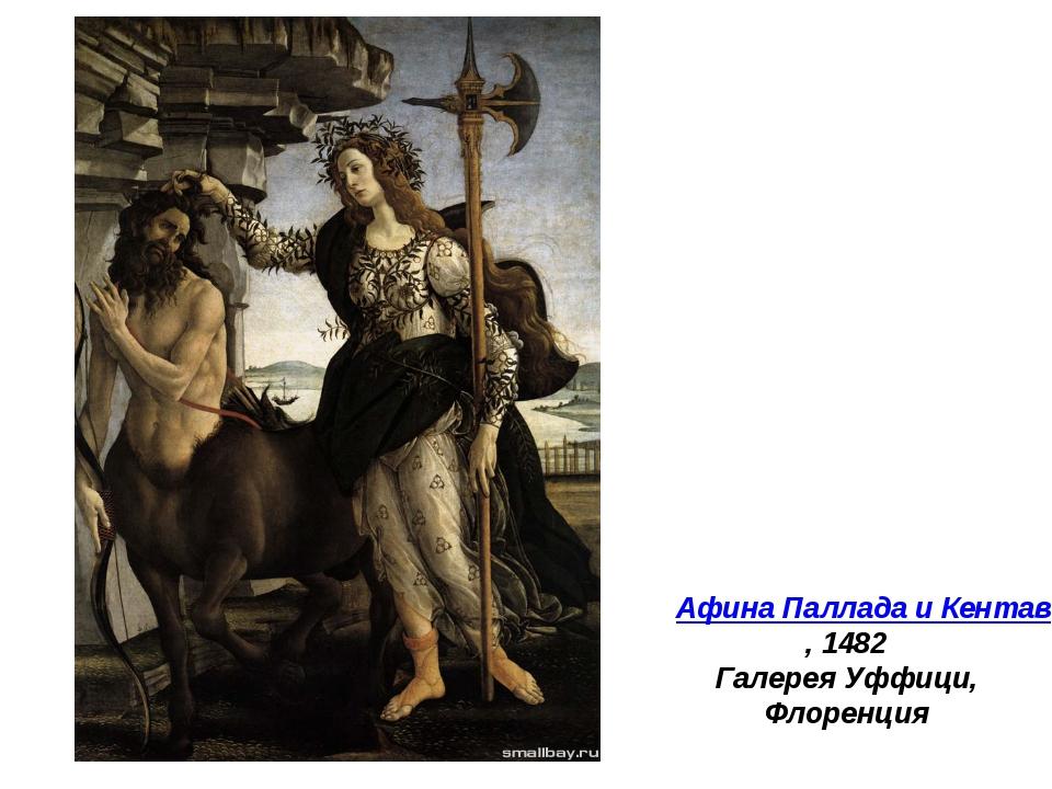 Афина Паллада и Кентавр, 1482 Галерея Уффици, Флоренция