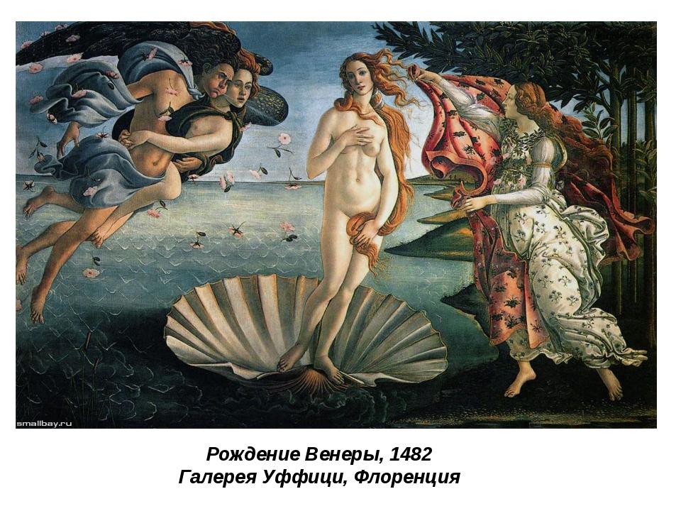 Рождение Венеры, 1482 Галерея Уффици, Флоренция