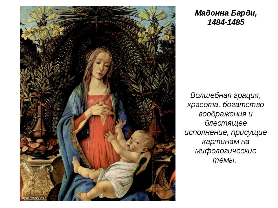 Мадонна Барди, 1484-1485 Волшебная грация, красота, богатство воображения и б...