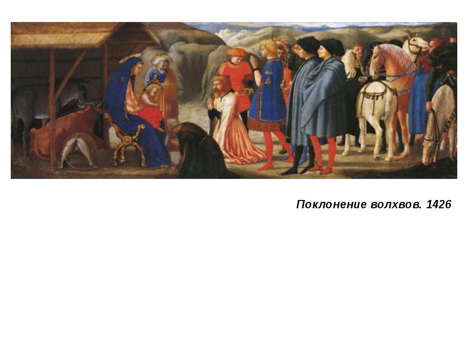 Поклонение волхвов. 1426