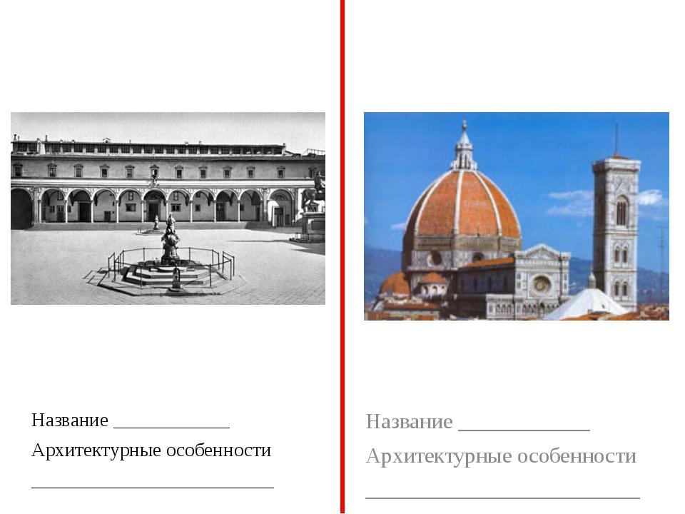 Название ____________ Архитектурные особенности _________________________ Наз...