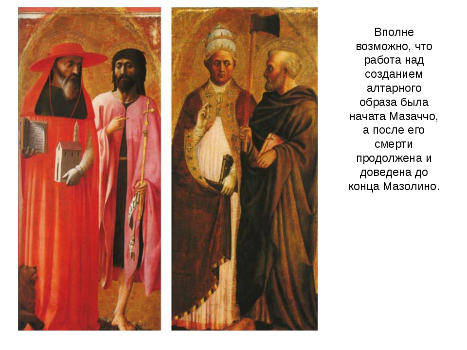 Вполне возможно, что работа над созданием алтарного образа была начата Мазачч...