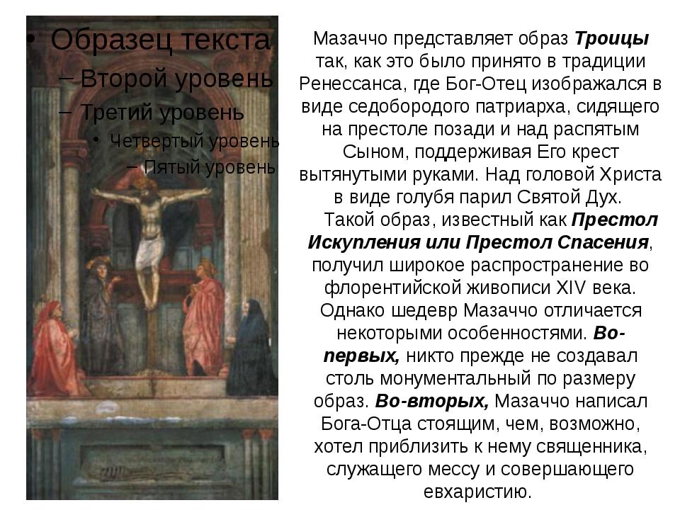 Мазаччо представляет образ Троицы так, как это было принято в традиции Ренесс...