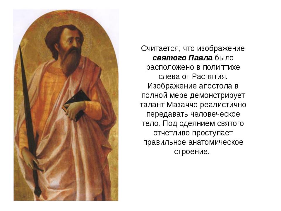 Считается, что изображение святого Павла было расположено в полиптихе слева о...