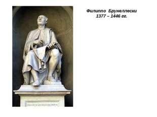 Филиппо Брунеллески 1377 – 1446 гг.
