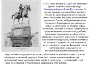 В 1444г. был призван в Падую для отлития из бронзы конной статуи кондотьера В