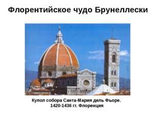 Флорентийское чудо Брунеллески Купол собора Санта-Мария дель Фьоре. 1420-1436