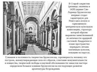 В Старой сакристии (ризнице; окончена в 1428) церкви Сан-Лоренцо Брунеллески