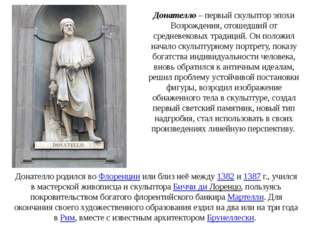 Донателло – первый скульптор эпохи Возрождения, отошедший от средневековых тр