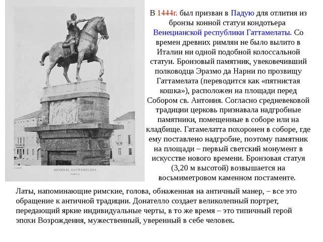 В 1444г. был призван в Падую для отлития из бронзы конной статуи кондотьера В...
