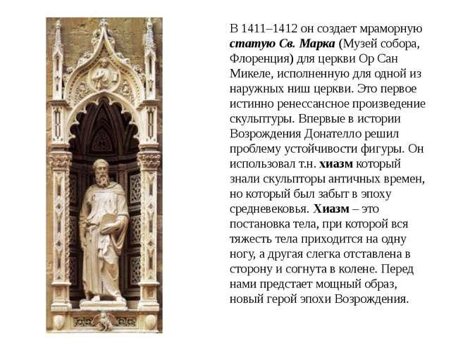 В 1411–1412 он создает мраморную статую Св. Марка (Музей собора, Флоренция) д...