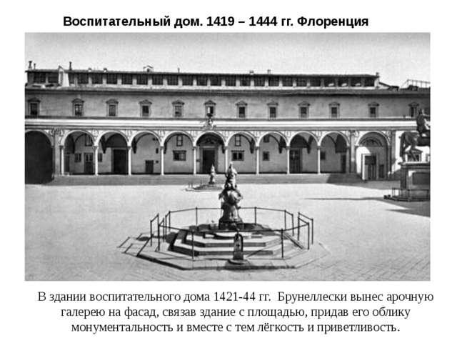 Воспитательный дом. 1419 – 1444 гг. Флоренция В здании воспитательного дома 1...