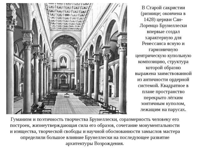 В Старой сакристии (ризнице; окончена в 1428) церкви Сан-Лоренцо Брунеллески...