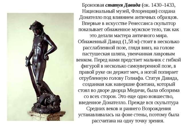 Бронзовая статуя Давида (ок. 1430–1433, Национальный музей, Флоренция) создан...