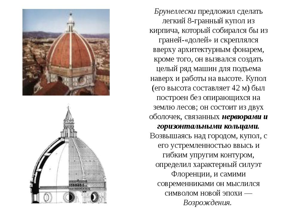 Брунеллески предложил сделать легкий 8-гранный купол из кирпича, который соби...