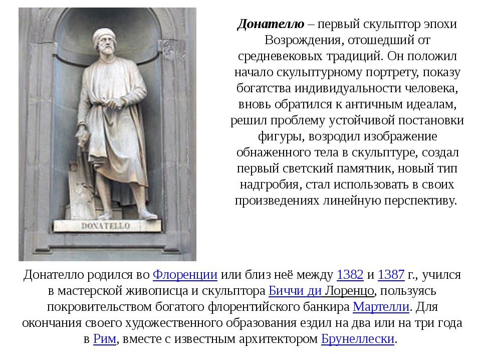 Донателло – первый скульптор эпохи Возрождения, отошедший от средневековых тр...