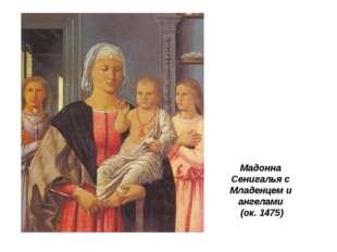 Мадонна Сенигалья с Младенцем и ангелами (ок. 1475)
