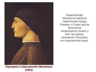 Портрет Сиджизмондо Малатеса (1451) Сиджизмондо Малатеста являлся правителем