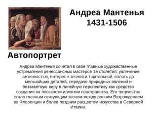 Андреа Мантенья 1431-1506 Автопортрет Андреа Мантенья сочетал в себе главные