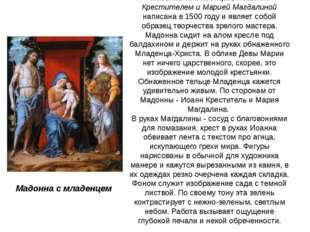 Мадонна с младенцем Мадонна с Младенцем, Иоанном Крестителем и Марией Магдали