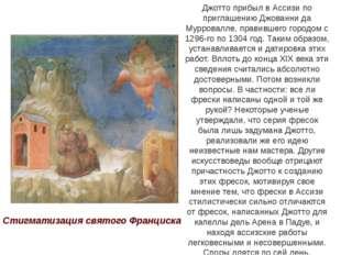 Стигматизация святого Франциска Джотто прибыл в Ассизи по приглашению Джованн