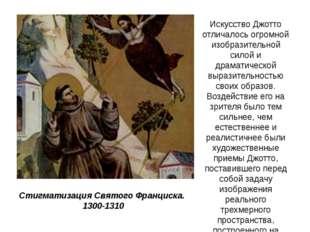 Стигматизация Святого Франциска. 1300-1310 Искусство Джотто отличалось огромн