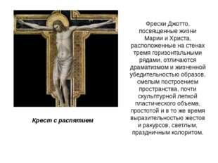 Крест с распятием Фрески Джотто, посвященные жизни Марии и Христа, расположен