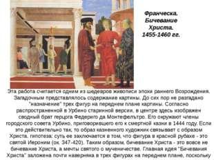 Франческа. Бичевание Христа. 1455-1460 гг. Эта работа считается одним из шеде