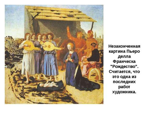"""Незаконченная картина Пьеро делла Франческа """"Рождество"""". Считается, что это о..."""