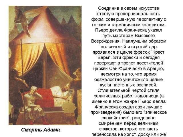 Смерть Адама Соединив в своем искусстве строгую пропорциональность форм, сове...
