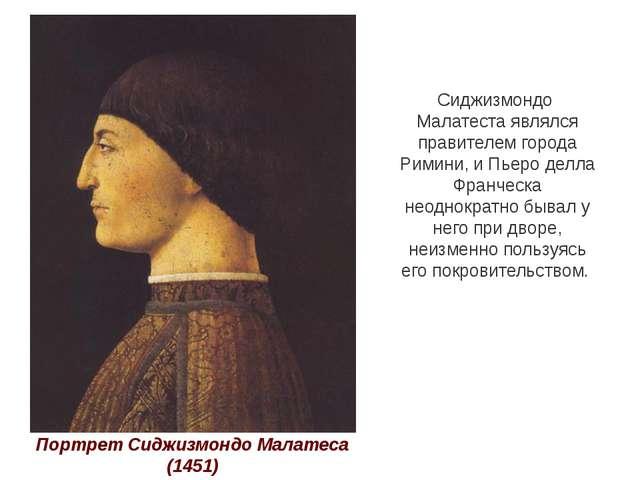 Портрет Сиджизмондо Малатеса (1451) Сиджизмондо Малатеста являлся правителем...