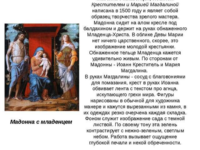 Мадонна с младенцем Мадонна с Младенцем, Иоанном Крестителем и Марией Магдали...