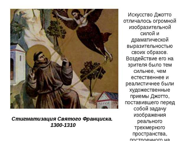 Стигматизация Святого Франциска. 1300-1310 Искусство Джотто отличалось огромн...