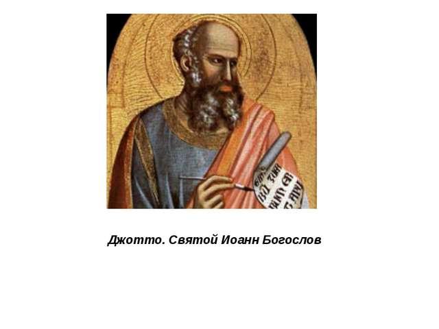Джотто. Святой Иоанн Богослов
