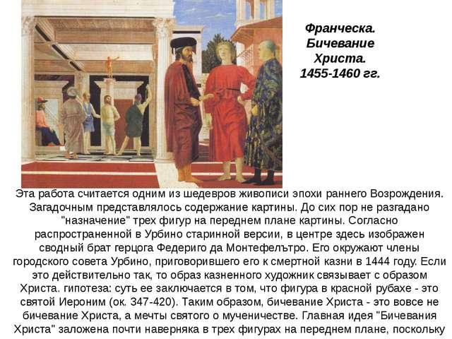 Франческа. Бичевание Христа. 1455-1460 гг. Эта работа считается одним из шеде...