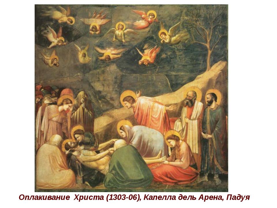 Оплакивание Христа (1303-06), Капелла дель Арена, Падуя