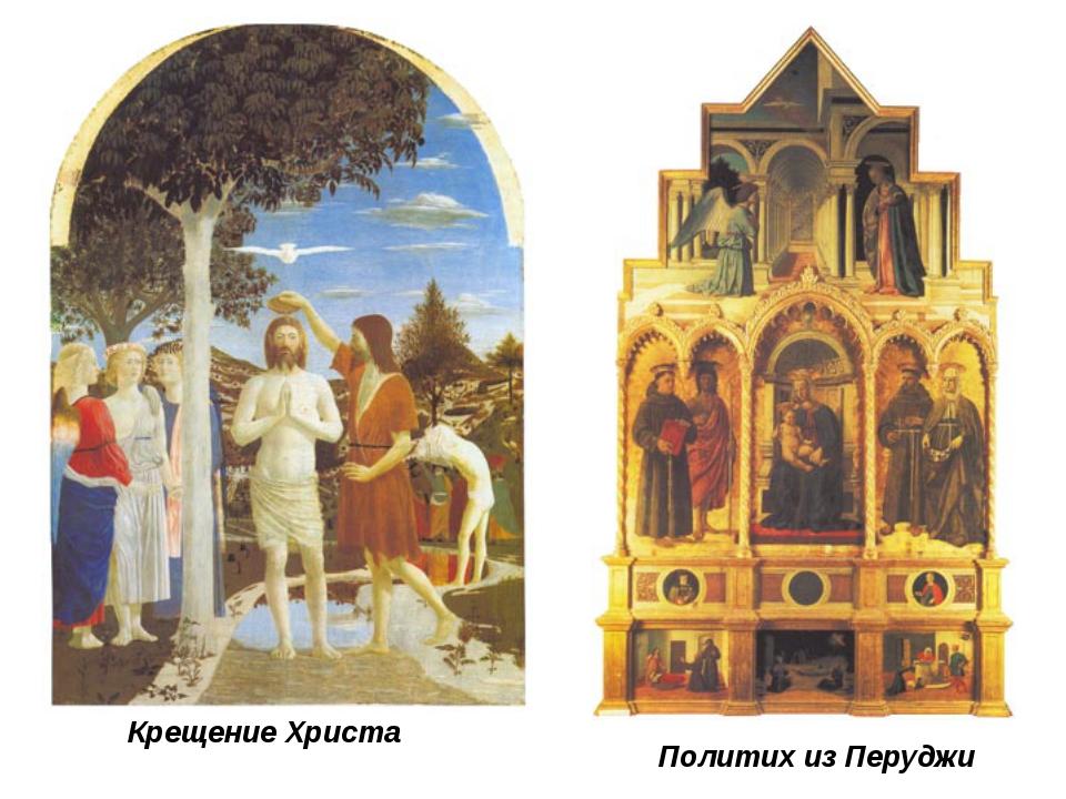Крещение Христа Политих из Перуджи