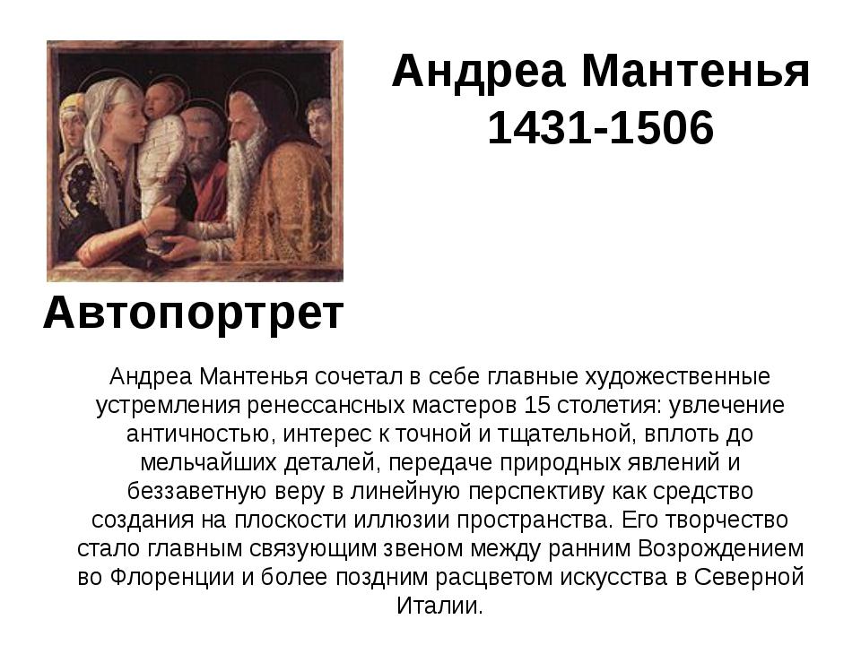 Андреа Мантенья 1431-1506 Автопортрет Андреа Мантенья сочетал в себе главные...