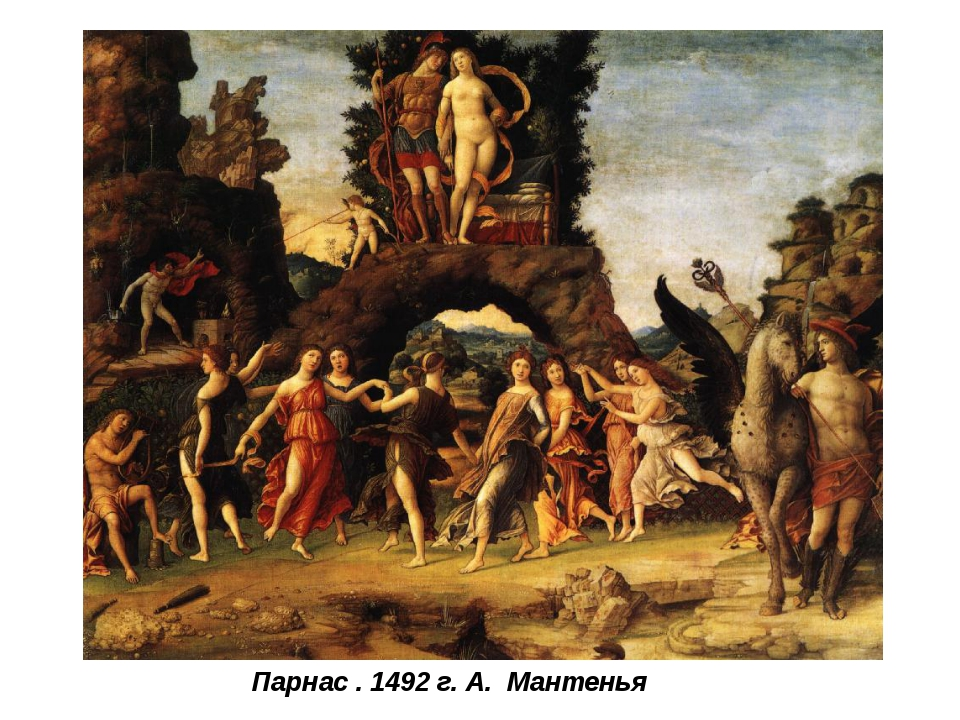 Парнас . 1492 г. А. Мантенья
