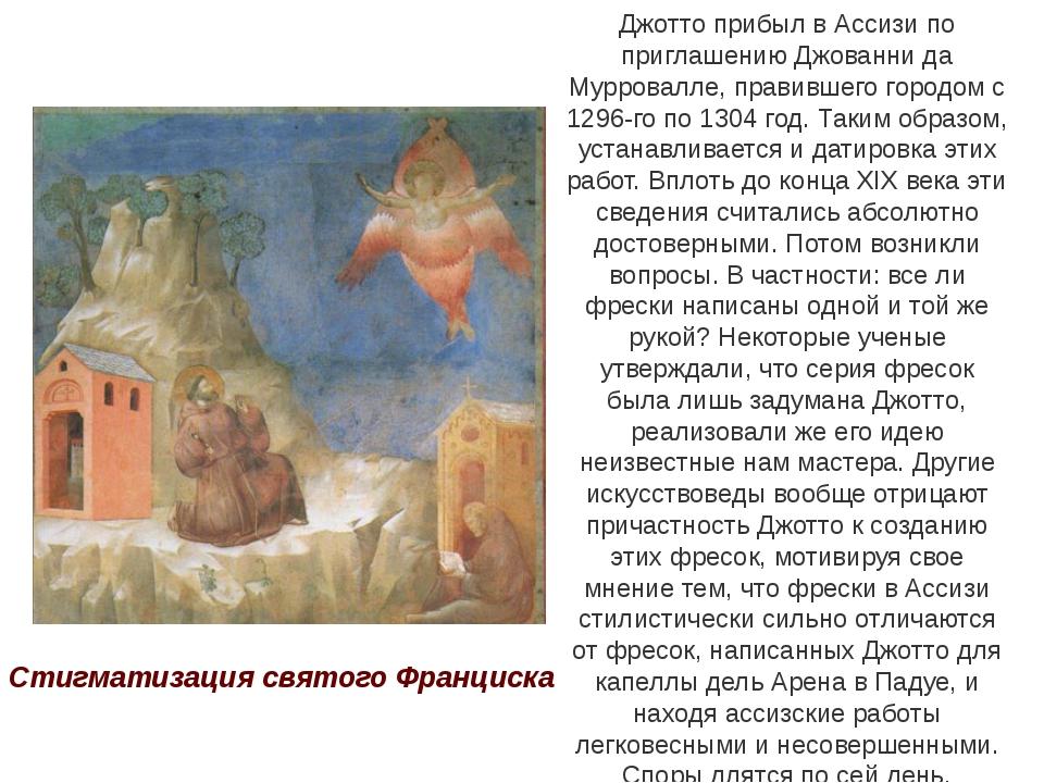 Стигматизация святого Франциска Джотто прибыл в Ассизи по приглашению Джованн...