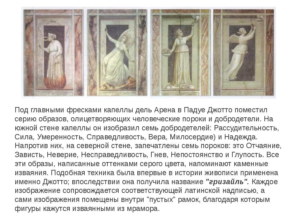 Под главными фресками капеллы дель Арена в Падуе Джотто поместил серию образо...