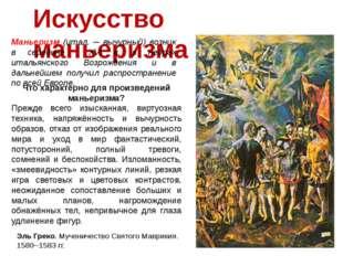 Искусство маньеризма Что характерно для произведений маньеризма? Прежде всего