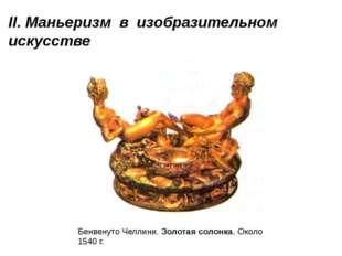 Бенвенуто Челлини. Золотая солонка. Около 1540 г. II. Маньеризм в изобразител