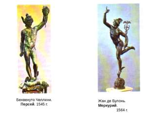 Бенвенуто Челлини. Персей. 1545 г. Жан де Булонь. Меркурий. 1564 г.