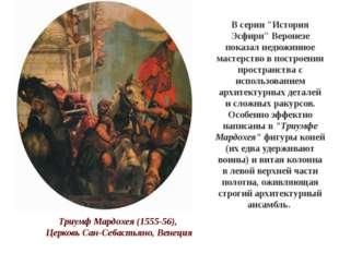 """Триумф Мардохея (1555-56), Церковь Сан-Себастьяно, Венеция В серии """"История Э"""