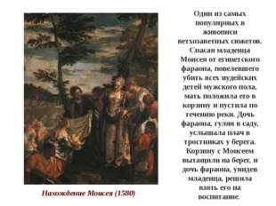 Нахождение Моисея (1580) Один из самых популярных в живописи ветхозаветных сю