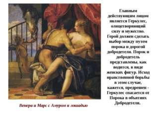 Венера и Марс с Амуром и лошадью Главным действующим лицом является Геркулес,